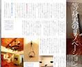 Fromnikkeimagazine
